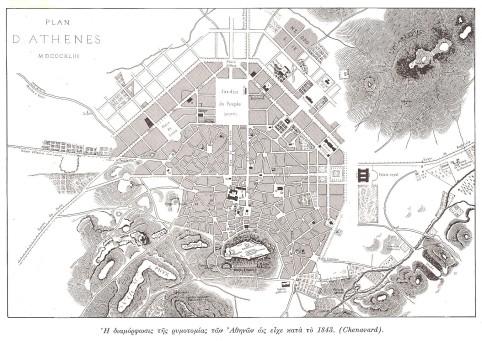 1843 - Η ΔΙΑΜΟΡΦΩΣΗ ΤΗΣ ΡΥΜΟΤΟΜΙΑΣ ΤΩΝ ΑΘΗΝΩΝ ΩΣ ΕΙΧΕ (CHENAVARD) - ΠΗΓΗ- ΚΩΣΤΑΣ ΜΠΙΡΗΣ - ΑΙ ΑΘΗΝ
