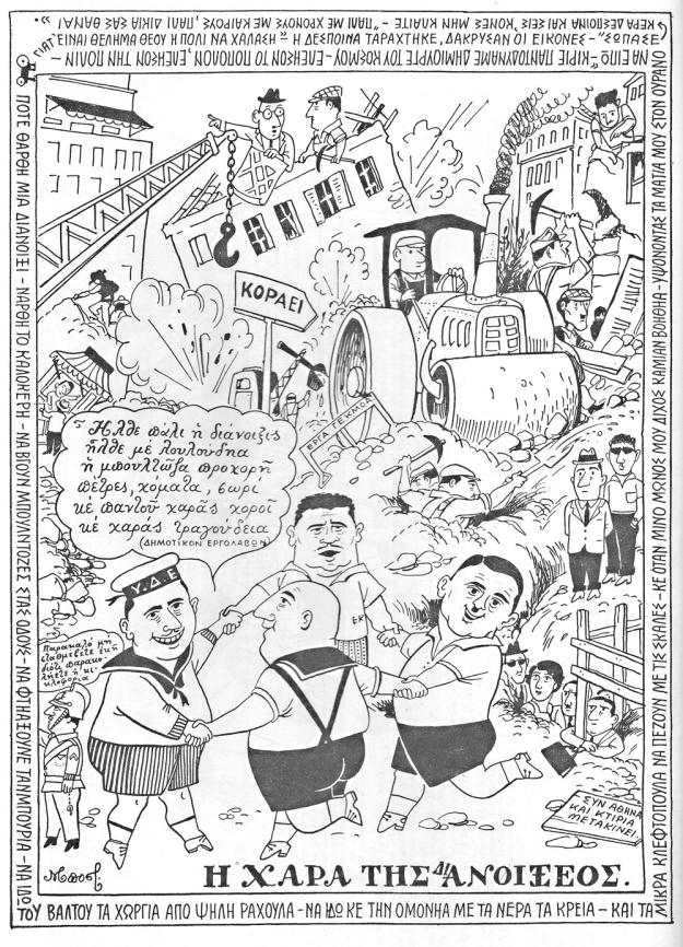 Μποστ- Γελοιογραφία που φιλοξενήθηκε στο εξώφυλλο του Ταχυδρόμου στις 25 Ιουλίου 1959