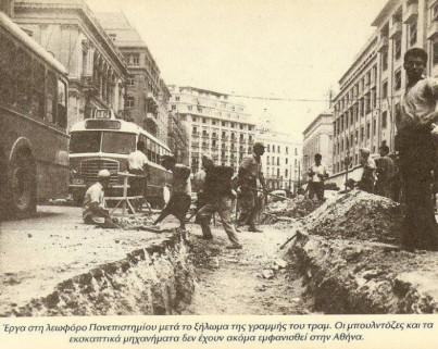 1953- Εργασίες στην Πανεπιστημίου μετά το ξήλωμα των γραμμών του τραμ